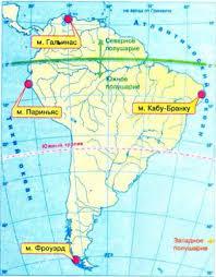 Физико географическое положение Южной Америки География Реферат  Физико географическое положение Южной Америки