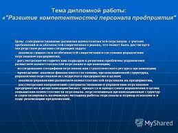 Презентация на тему Тема дипломной работы Развитие  1 Тема дипломной работы Развитие компетентностей персонала