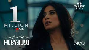 Ruby – Ana Law Zalana [ Official Music Video]   روبي – انا لو زعلانه -  YouTube