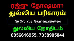 Rajju Porutham Chart Ooru Rajju Dosha Remedies