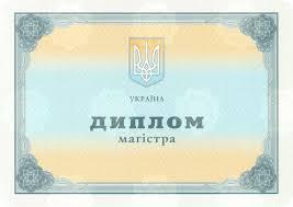 Виды дипломов которые можно заказать и купить  Диплом магистра любого ВУЗа Украины Образец 2000 2013 г г