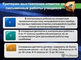 Презентация на тему logo add your company slogan Единый  39 Критерии выставления отметок за письменные работы учащихся 4 В контрольных