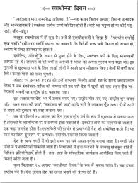 essay on hindi language in hindi resume in hindi language essay hindi essay in hindi language