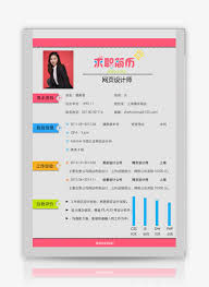 Web Designers Resume Word Template Word Templateword Free Download