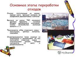 Презентация на тему Отходы Утилизация отходов Скачать  9 Основные