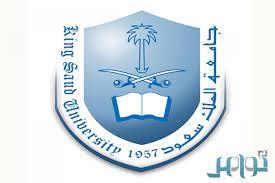 جامعة الملك سعود تعلن فتح باب الترشيح لمناصب قيادية   صحيفة تواصل  الالكترونية