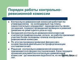 Презентация на тему Контрольно ревизионная работа в Профсоюзе  5 Порядок работы контрольно ревизионной