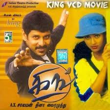King 2002 Malayalam Movie
