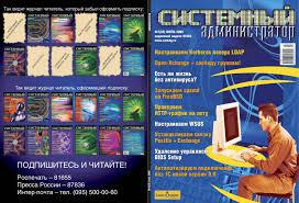 032 Системный Администратор 07 2005 by Vladimir Gromadin ...