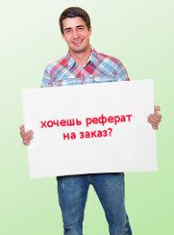 ru Отзывы Биржа курсовых и дипломных проектов webkursovik ru Появление на рынке труда компаний выполняющих
