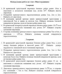 Тематическая контрольная работа Многогранники   Тематическая контрольная работа Многогранники