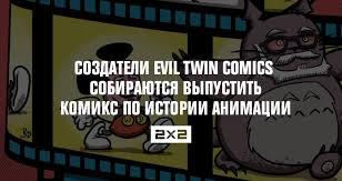 Создатели Evil Twin Comics собираются выпустить <b>комикс</b> по ...