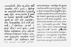 The international phonetic alphabet (revised to 2015). Type Journal On The Appearance And Development Of Cyrillic Letterforms