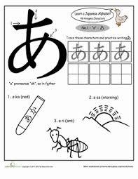 Printable Japanese Alphabet Chart Japanese Alphabet For Beginners Hiragana Worksheets