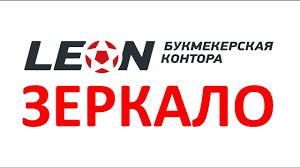 Леон com букмекерская контора зеркало
