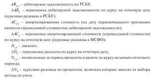 ДИСКОНТИРОВАНИЕ ВАЛЮТНОЙ ЗАДОЛЖЕННОСТИ дебиторская задолженность по РСБУ
