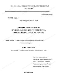 изъятие земельного участка диссертация Портал правовой информации  изъятие земельного участка диссертация фото 8