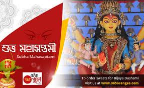 Subho Maha Saptami image in Bengali