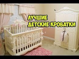 ТОП Лучшие детские <b>кроватки</b> для новорожденных 2019 год ...