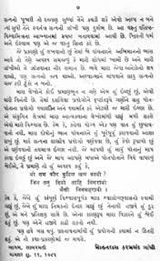 gujarati people  literature edit