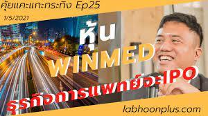 ส่องหุ้น IPO WINMED ดีไหม - YouTube
