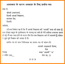 Hindi Letter Writing Format Best Of Ideas Collection 7 Application ...