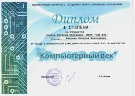 Достижения учеников Наталья Николаевна Вихрова Здесь можно посмотреть диплом команды и диплом Осипова Евгения