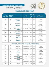 شاهد جدول امتحانات الثانوية العامة 2021 النهائي لكل شعبة علمي وأدبي في مصر  2021 – الدمبل نيوز