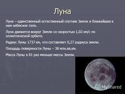 Презентация на тему Система Земля Луна Система Земля Луна  6 Луна