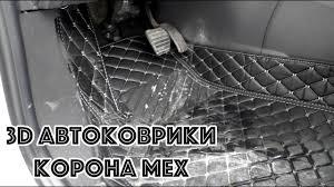 3D ковры из кожи в авто от Корона Мех - YouTube