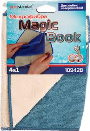 Салфетка AUTOSTANDART <b>Magic book</b>,<b>микрофибра</b>,4в1 ...