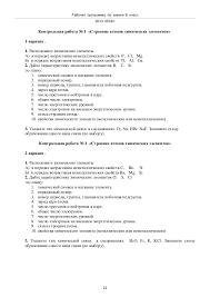 рп по химии класс Контрольно измерительные материалы 21 22 Рабочая программа по химии 8 класс 2013 2014гг Контрольная работа