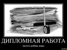 ПростоСдал ру Что пишут в заключение к дипломной работе Что пишут в заключение к дипломной работе