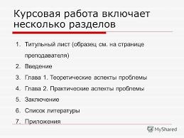 Презентация на тему Курсовая работа сущность особенности  12 Курсовая
