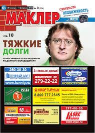 Маклер№3 by m g - issuu