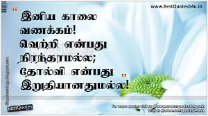 Good Morning Quotes In Tamil Font Best Of Gud Morning Quotes In Tamil New HD Quotes