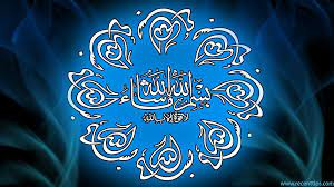 3D Islamic Hd Wallpapers