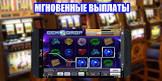 Приложение от казино Вулкан: слоты в деморежиме
