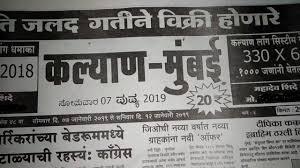 Kalyan Mumbai Paper Chart Bedowntowndaytona Com
