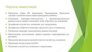 Отчет по учебной практике Безопасная среда для пациента и   Перечень манипуляций