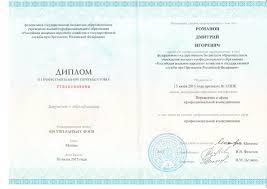 ФЭСН РАНХиГС Диплом переводчика английского языка в сфере профессиональной коммуникации