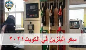 ارتفاع اسعار البنزين في الكويت غداً الأربعاء 2021 - كورة في العارضة