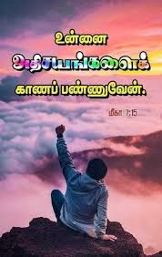For your shame ye shall have double. Pin By Gia Man On Bible Words Bible Words Bible Words Images Bible Words In Tamil