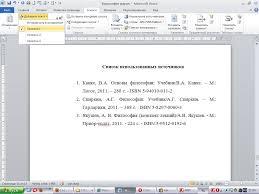 Как сделать содержание оглавление в word Учимся вместе 6
