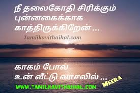 cute romantic love feel kavithai in tamil punnakai siripu smile kadhal waiting vasal meera poem dp