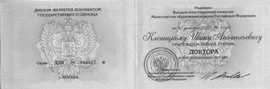 Дипломы и документы Диплом доктора юридических наук 2007