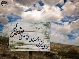 Image result for لباس شهادت