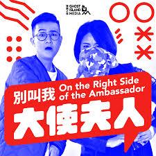 別叫我大使夫人 On the Right Side of the Ambassador