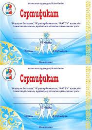 Диплом сертификат РОО cdr kz Чтобы бесплатно скачать данный материал вам нужно взамен добавить материал казахстанской тематики Как это сделать смотрите здесь