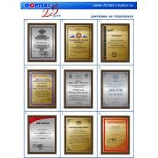 Дипломы грамоты благодарности сертификаты благодарственные письма  Общий каталог с примерами дипломов на подложках